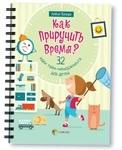 """Купить книгу """"Как приручить время? 32 идеи тайм-менеджмента для детей"""""""
