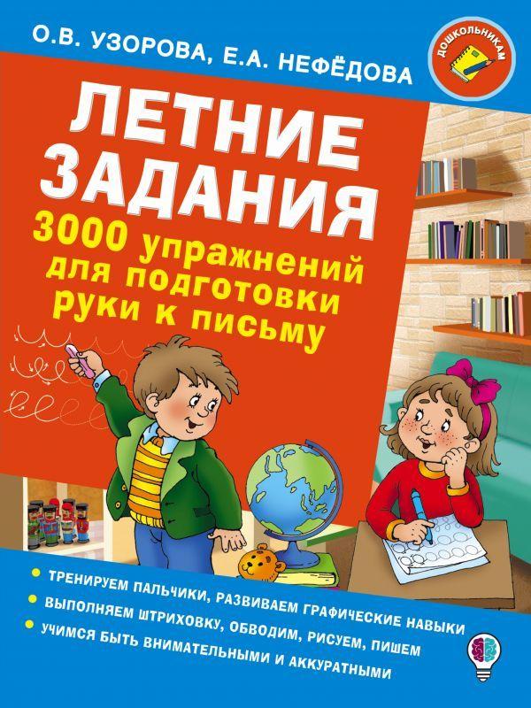 """Купить книгу """"Летние задания. 3000 упражнений для подготовки руки к письму"""""""