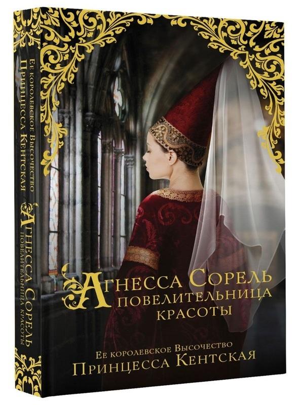 """Купить книгу """"Агнесса Сорель - повелительница красоты"""""""