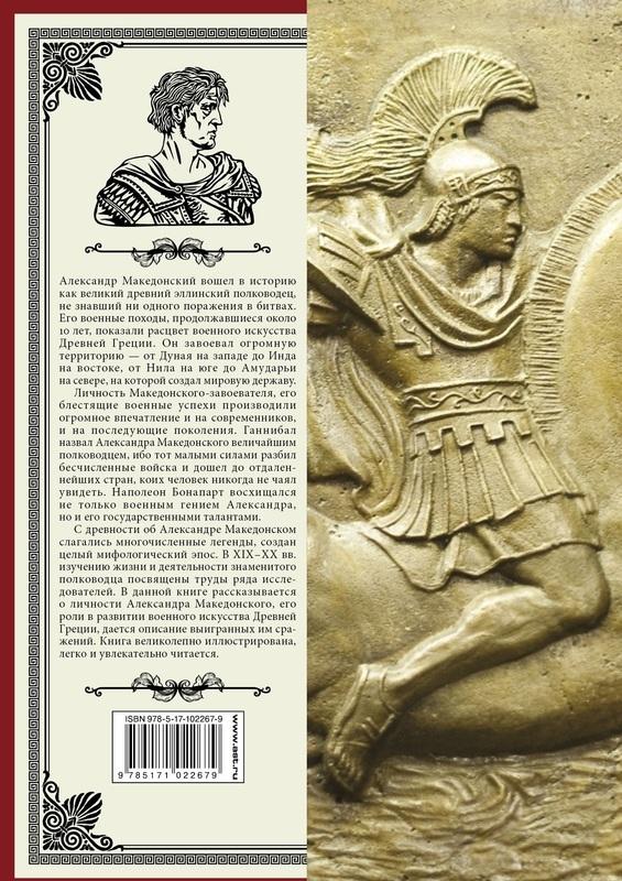 """Купить книгу """"Александр Македонский. Рожденный побеждать"""""""