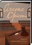 """Купить книгу """"Свідок обвинувачення та інші історії"""""""