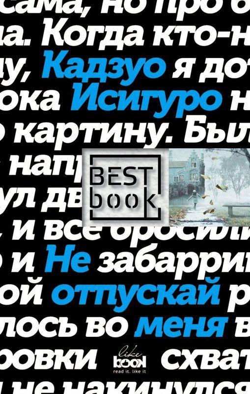 """Купить книгу """"Не отпускай меня"""""""