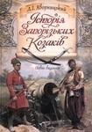 Історія Запорізьких козаків - купить и читать книгу