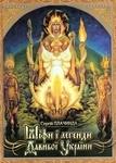 Міфи і легенди Давньої України - купить и читать книгу