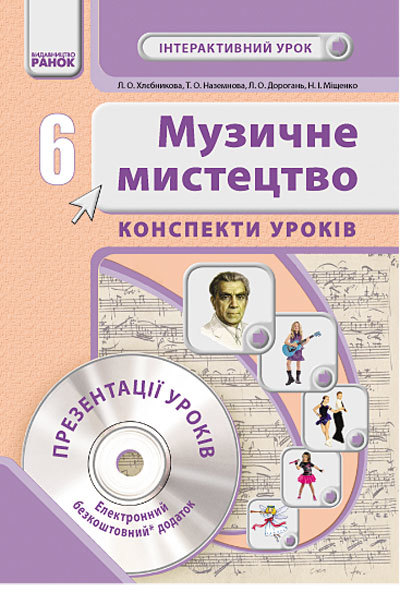 """Купить книгу """"Музичне мистецтво. 6 клас. Конспекти уроків + CD-диск"""""""