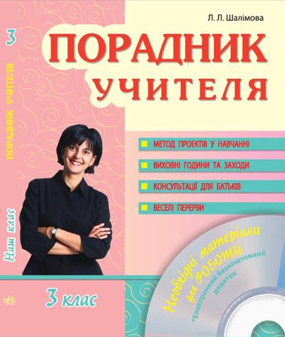 """Купить книгу """"Наш клас. Порадник учителя. 3 клас + CD-диск"""""""