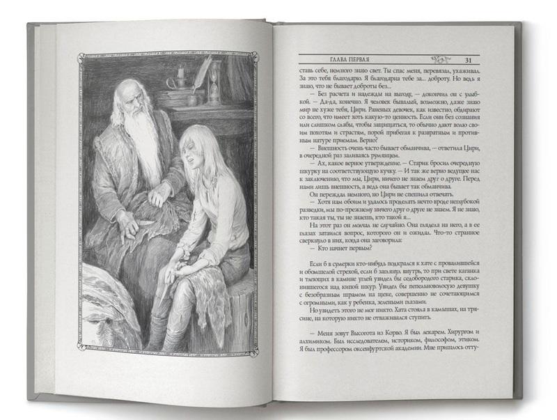 """Купить книгу """"Ведьмак. Башня Ласточки"""""""