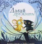 Давай дружить! - купити і читати книгу