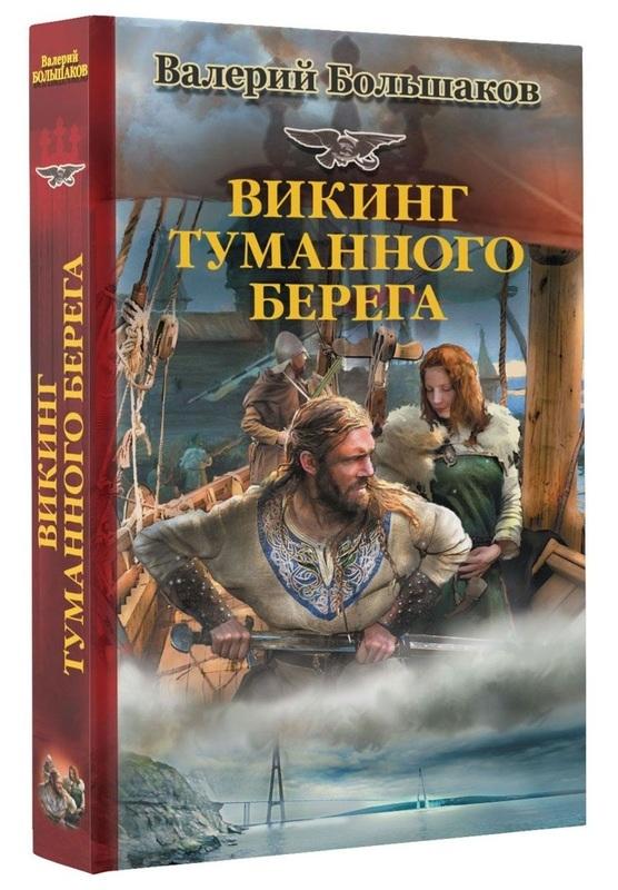 """Купить книгу """"Викинг туманного берега"""""""