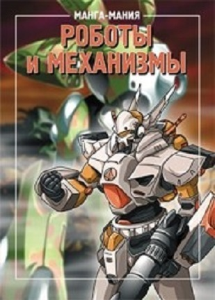 """Купить книгу """"Манга-мания. Роботы и механизмы"""""""