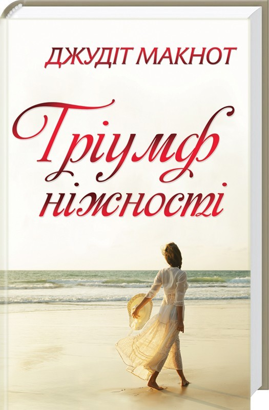 """Купить книгу """"Тріумф ніжності"""""""