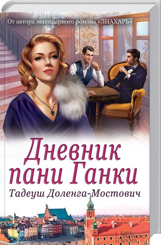"""Купить книгу """"Дневник пани Ганки"""""""