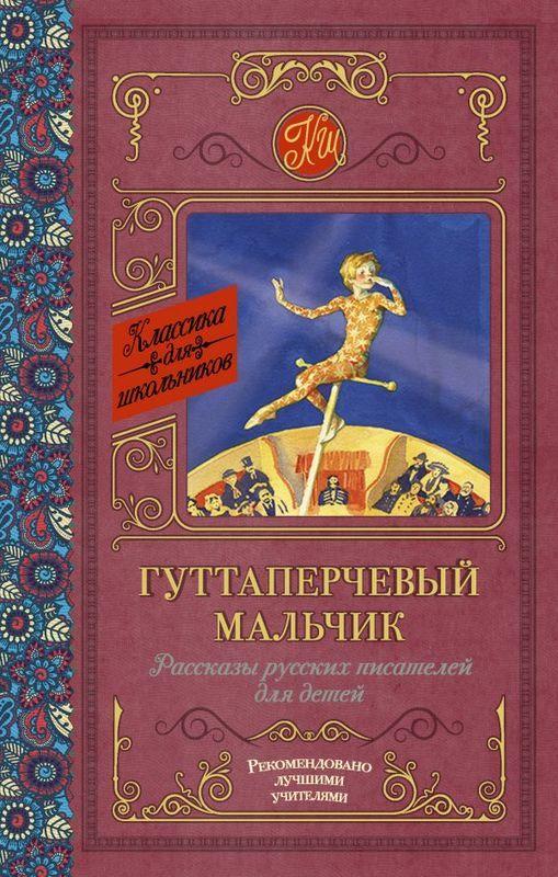 """Купить книгу """"Гуттаперчевый мальчик. Рассказы русских писателей для детей"""""""