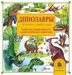 Динозавры. Самые последние новости о доисторических животных. Детская энциклопедия