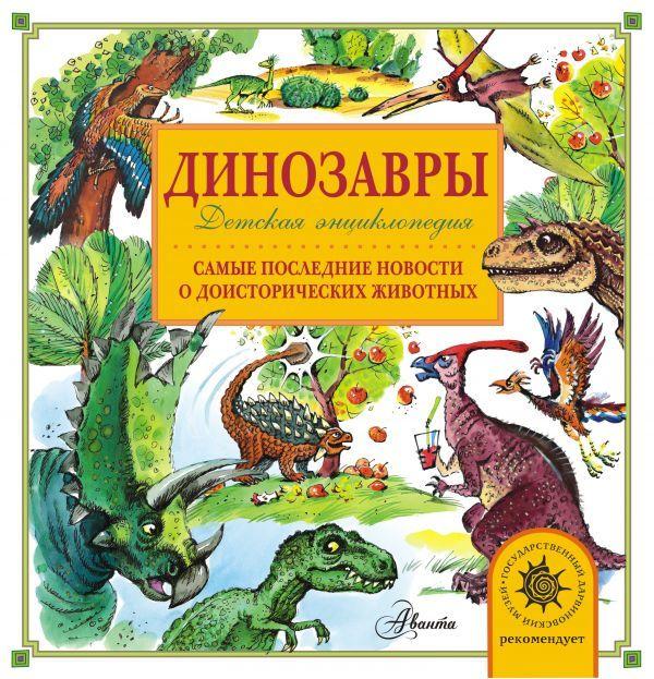 """Купить книгу """"Динозавры. Самые последние новости о доисторических животных. Детская энциклопедия"""""""