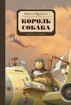 Король Собака - купити і читати книгу