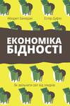Економіка бідності. Як звільнити світ від злиднів - купить и читать книгу