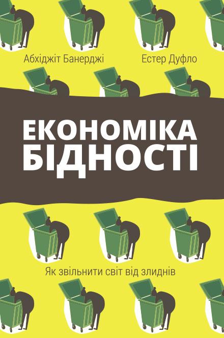 """Купить книгу """"Економіка бідності. Як звільнити світ від злиднів"""""""