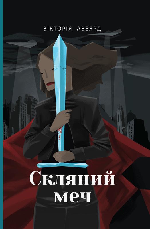 """Купить книгу """"Скляний меч"""""""