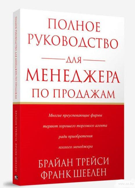 """Купить книгу """"Полное руководство для менеджера по продажам"""""""