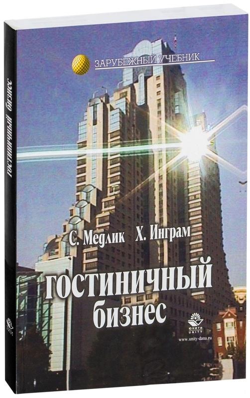"""Купить книгу """"Гостиничный бизнес"""""""