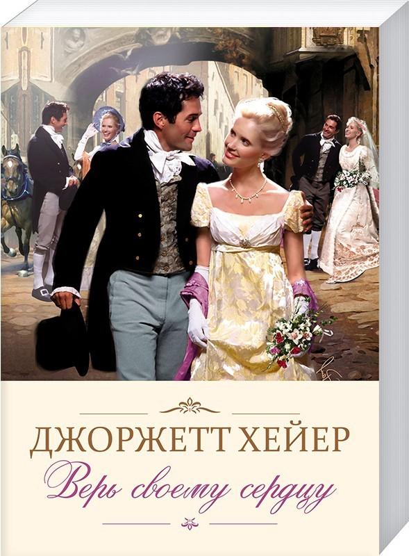 """Купить книгу """"Верь своему сердцу"""""""