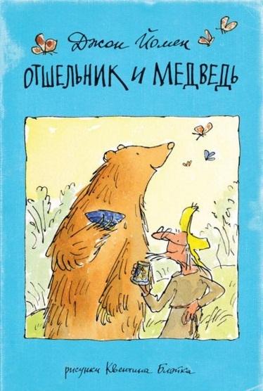 """Купить книгу """"Отшельник и Медведь"""""""