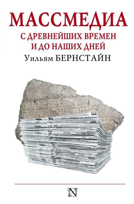 """Купить книгу """"Массмедиа с древнейших времен и до наших дней"""""""