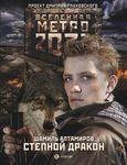 Метро 2033. Степной дракон