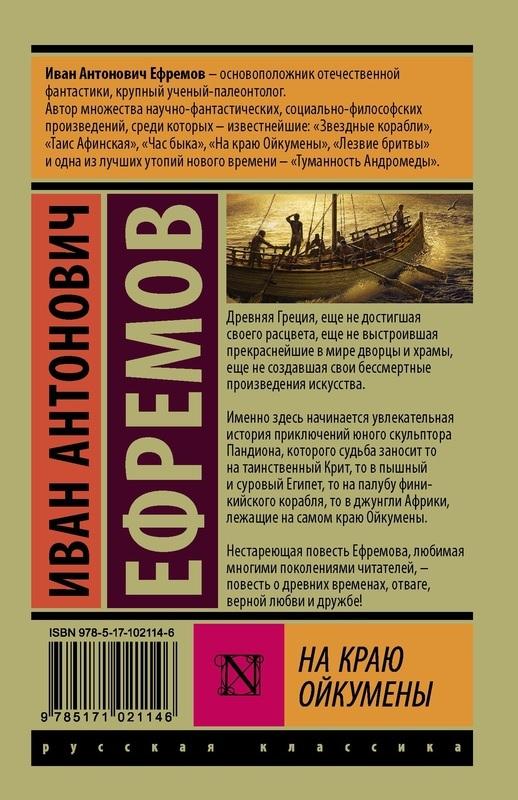 """Купить книгу """"На краю Ойкумены"""""""