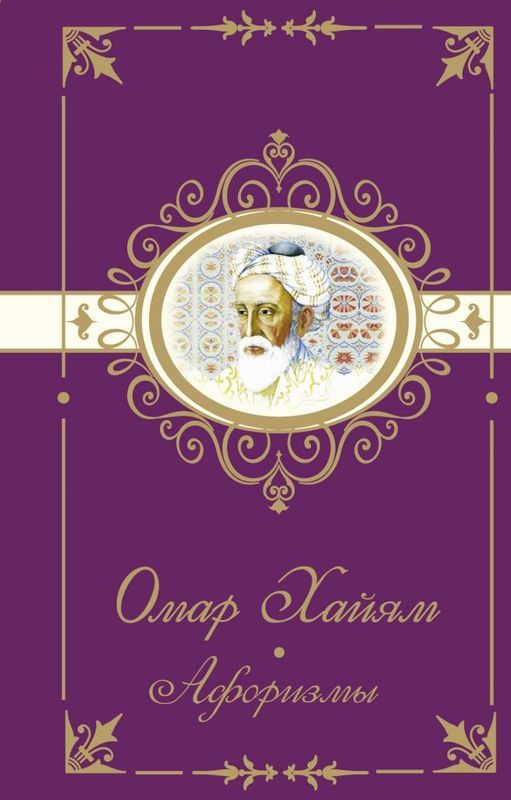 """Купить книгу """"Омар Хайям. Афоризмы"""""""