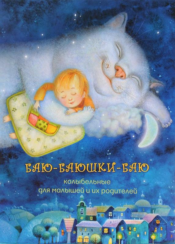 """Купить книгу """"Баю-баюшки-баю. Колыбельные для малышей и их родителей"""""""