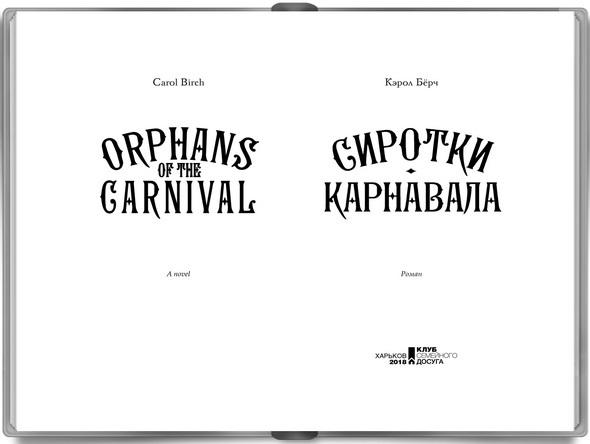 """Купить книгу """"Сиротки карнавала"""""""