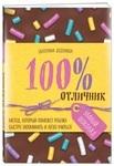 """Купить книгу """"100% отличник. Метод, который поможет ребенку быстро запоминать и легко учиться"""""""