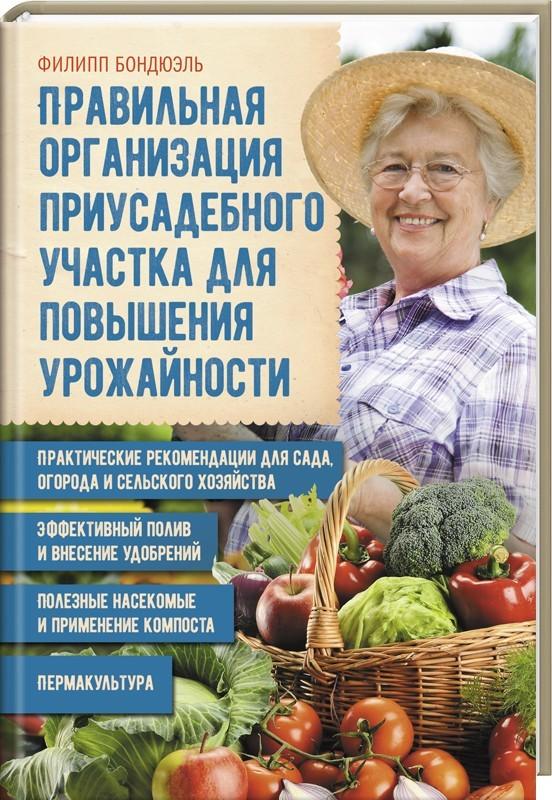 """Купить книгу """"Правильная организация приусадебного участка для повышения урожайности"""""""