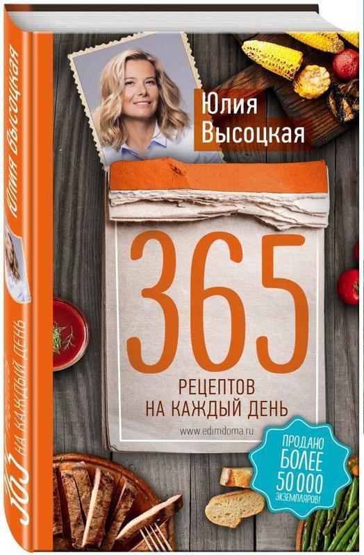 """Купить книгу """"365 рецептов на каждый день"""""""