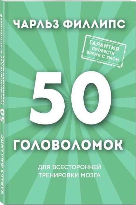 """Купить книгу """"50 головоломок для всесторонней тренировки мозга"""""""