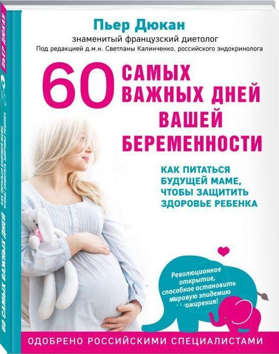 """Купить книгу """"60 самых важных дней вашей беременности. Как питаться будущей маме, чтобы защитить здоровье ребенка"""""""
