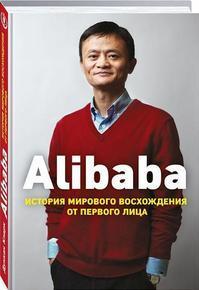 """Купить книгу """"Alibaba. История мирового восхождения от первого лица"""""""