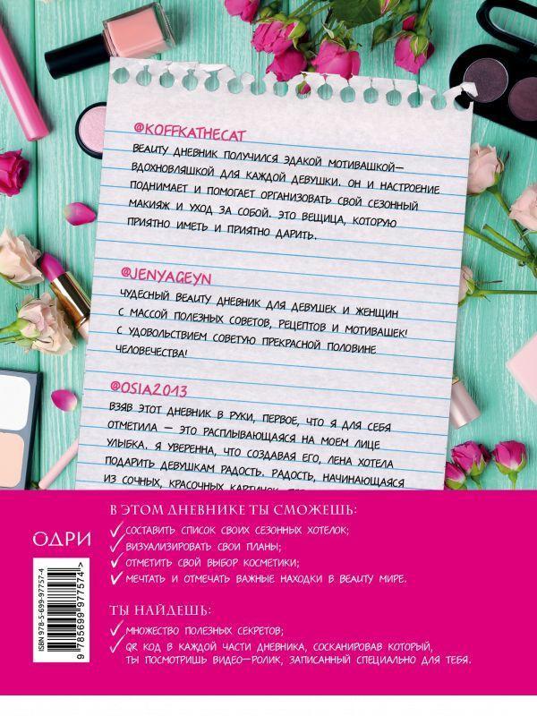 """Купить книгу """"BEAUTY дневник от ELENA864. 200 лайфхаков и практичных советов по красоте"""""""