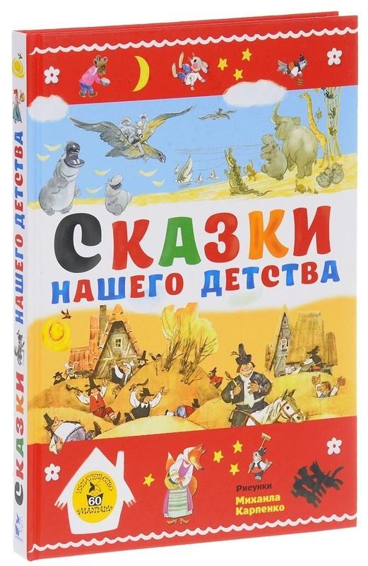 """Купить книгу """"Сказки нашего детства"""""""