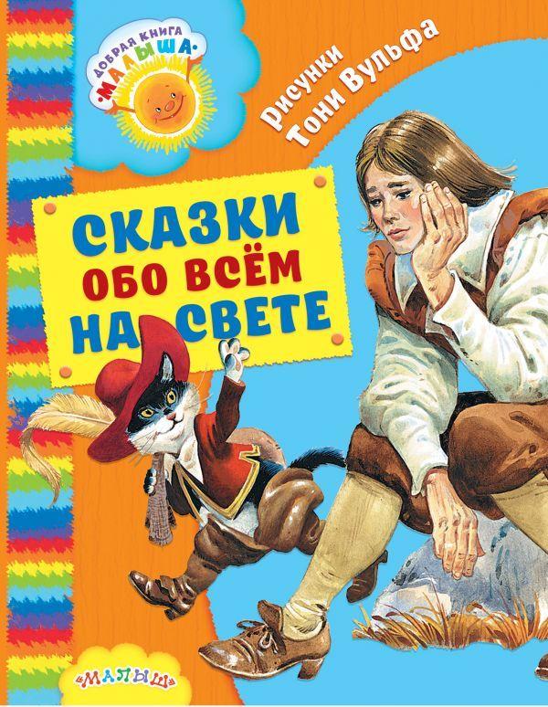 """Купить книгу """"Сказки обо всём на свете"""""""