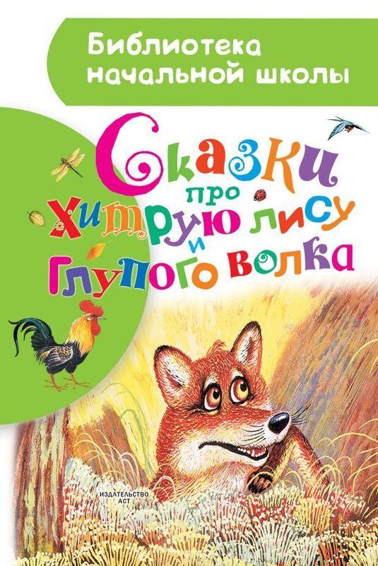 """Купить книгу """"Сказки про хитрую лису и глупого волка"""""""