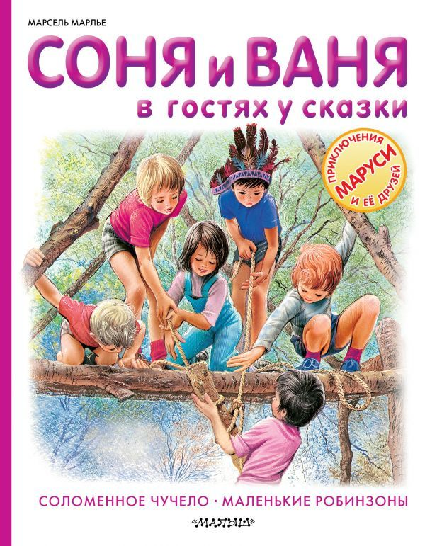 """Купить книгу """"Соня и Ваня в гостях у сказки. Соломенное чучело. Маленькие робинзоны"""""""