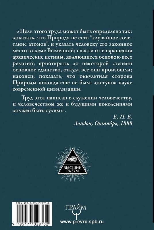 """Купить книгу """"Тайная доктрина. Космогенезис. Антропогенезис"""""""