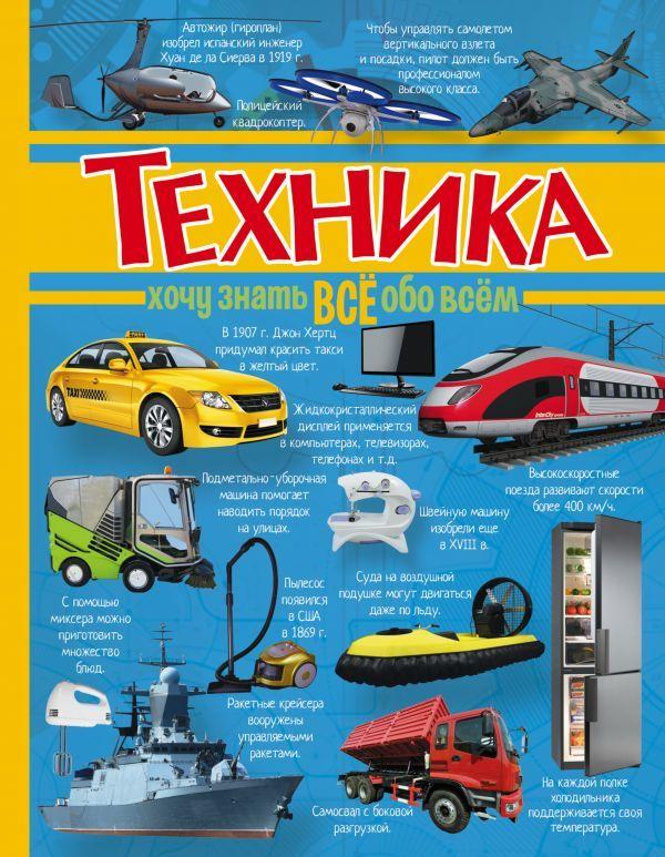 Техника - купить и читать книгу