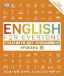 """Купить книгу """"English for Everyone. Практикум для начинающих. Уровень 2"""""""