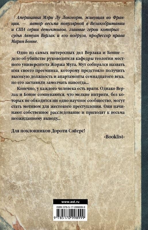 """Купить книгу """"Убийство на улице Дюма"""""""