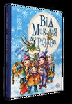 Від Миколая до Різдва - купить и читать книгу