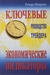 """Купить книгу """"Ключевые экономические индикаторы: Руководство трейдера"""""""